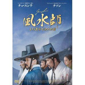 【DVD】風水師 王の運命を決めた男