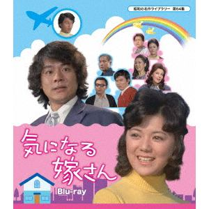 【BLU-R】昭和の名作ライブラリー 第64集 気になる嫁さん