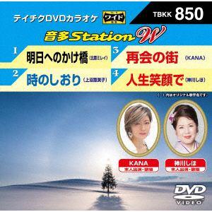 【DVD】明日へのかけ橋/時のしおり/再会の街/人生笑顔で