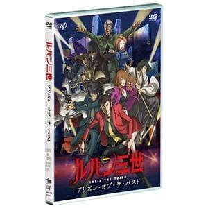 【DVD】ルパン三世 プリズン・オブ・ザ・パスト