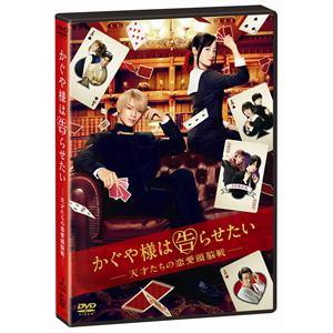 【DVD】かぐや様は告らせたい ~天才たちの恋愛頭脳戦~(通常版)