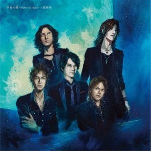 【CD】 LUNA SEA / 宇宙の詩~Higher and Higher~/タイトル後日発表(初回限定盤B)