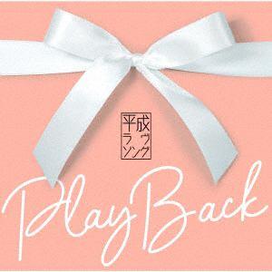 【CD】 プレイバック~平成ラヴソング