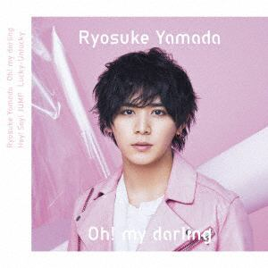 【CD】山田涼介 / Oh! my darling/Lucky-Unlucky(初回限定盤2)(DVD付)