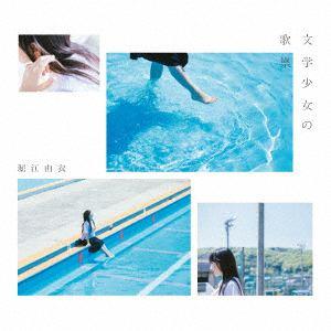 【CD】 堀江由衣 / 文学少女の歌集(初回限定盤)