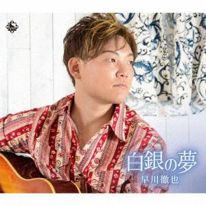 【CD】 早川徹也 / 白銀の夢