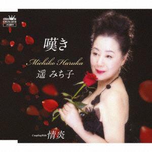 【CD】 遥みち子 / 嘆き