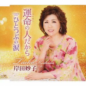【CD】 岸田妙子 / 運命の人だから