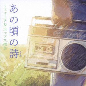 【CD】 あの頃の詩~フォーク&ポップス