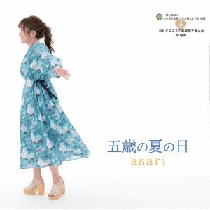 【CD】 asari / 五歳の夏の日