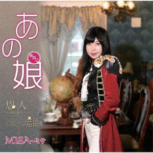 【CD】 MISA~ミサ / あの娘