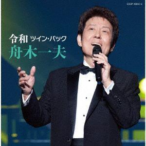 【CD】 舟木一夫 / ツイン・パック