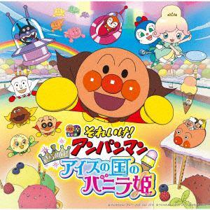 【CD】 アンパンマン / それいけ!アンパンマン きらめけ!アイスの国のバニラ姫