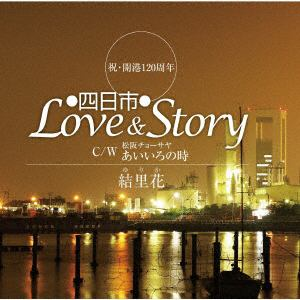 【CD】 結里花 / 四日市Love&Story