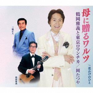 【CD】 鶴岡雅義と東京ロマンチカ/岡たつや / 母に贈るワルツ