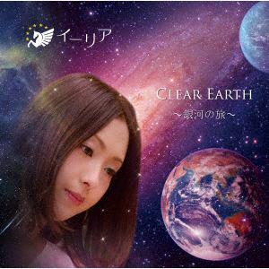 【CD】 イーリア / CLEAR EARTH ~銀河の旅~