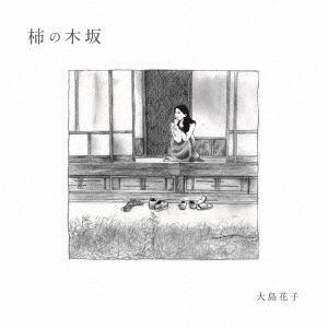 【CD】 大島花子 / 柿の木坂(紙ジャケット仕様)