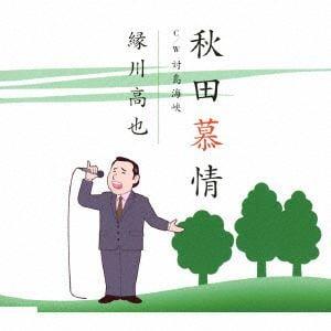 【CD】 縁川高也 / 秋田慕情