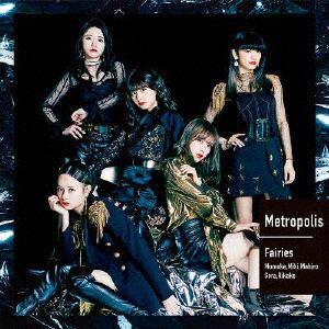【CD】 フェアリーズ / Metropolis~メトロポリス~(Blu-ray Disc付)