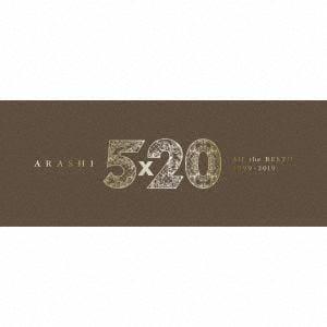 【CD】嵐 / 5×20 All the BEST!! 1999-2019(初回限定盤1)(DVD付)