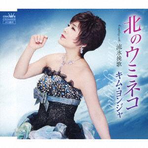 【CD】キム・ヨンジャ / 北のウミネコ