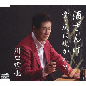 【CD】川口哲也 / 酒懺悔