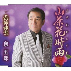 【CD】泉五郎 / 山茶花時雨
