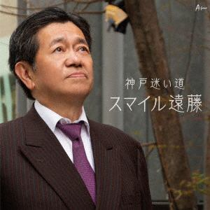 【CD】スマイル遠藤 / 神戸迷い道