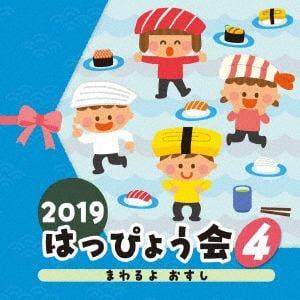 【CD】2019 はっぴょう会(4) まわるよ おすし
