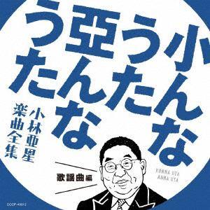 【CD】小林亜星の世界 歌謡曲編