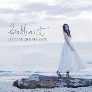 【CD】島谷ひとみ / brilliant(MUSIC DVD付)