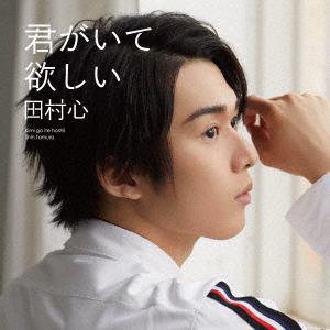【CD】田村心 / 君がいて欲しい(通常盤)