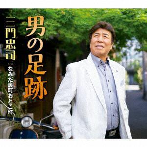 【CD】三門忠司 / 男の足跡