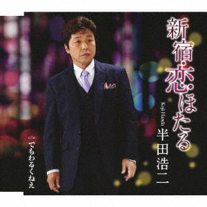 【CD】半田浩二 / 新宿・恋ほたる