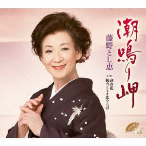 【CD】藤野とし恵 / 潮鳴り岬