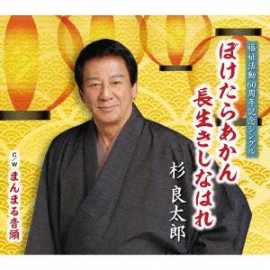 【CD】杉良太郎 / ぼけたらあかん長生きしなはれ