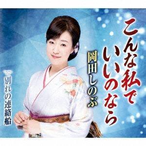 【CD】岡田しのぶ / こんな私でいいのなら