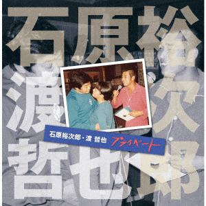 【CD】石原裕次郎/渡哲也 / 石原裕次郎・渡哲也 プライベート
