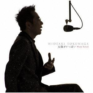 【CD】徳永英明 / 太陽がいっぱい Plein Soleil~セルフカヴァー・ベスト Ⅱ~(初回限定盤B)