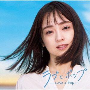 【CD】ラブとポップ~大人になっても忘れられない歌がある~mixed by DJ和