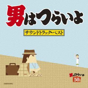 【CD】男はつらいよ サウンドトラック・ベスト