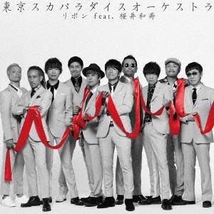 【CD】東京スカパラダイスオーケストラ / リボン feat.桜井和寿(Mr.Children)(DVD付)
