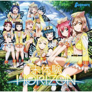 【CD】Aqours / 未体験HORIZON(DVD付)