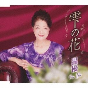 【CD】温優 / 雫の花