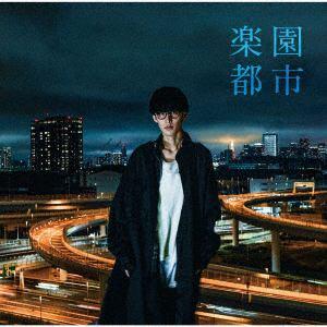 【CD】オーイシマサヨシ / 楽園都市(通常盤)