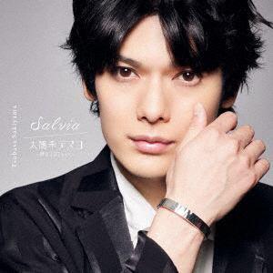 【CD】崎山つばさ / Salvia/太陽系デスコ -崎山つばさver.-(MV収録盤)(DVD付)