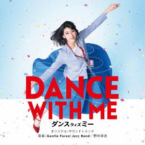 【CD】ダンスウィズミー