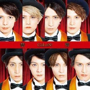 【CD】CoLoN: / 禁情(初回限定盤)(DVD付)