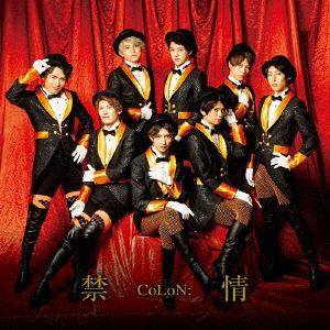 【CD】CoLoN: / 禁情(通常盤)