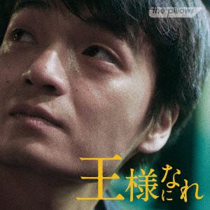 【CD】王様になれ オリジナルサウンドトラック